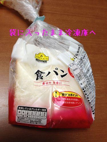 食パンを袋のまま冷凍