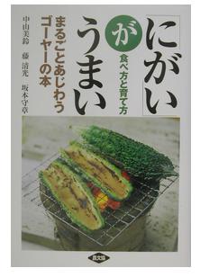 ゴーヤ料理の本